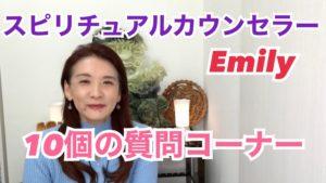 YouTube本日配信!【皆様からのご質問10コーナー】
